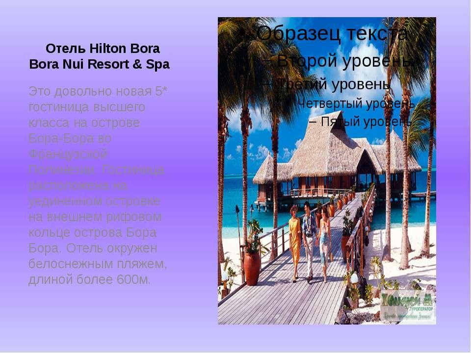 Отель Hilton Bora Bora Nui Resort & Spa Это довольно новая 5* гостиница высше...