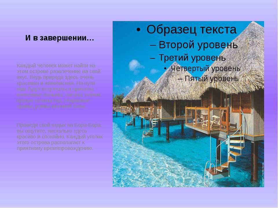 И в завершении… Каждый человек может найти на этом острове развлечение на сво...