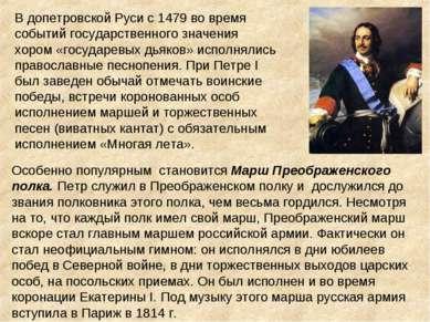 Особенно популярным становится Марш Преображенского полка. Петр служил в Прео...