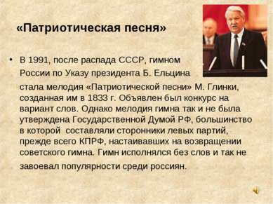 «Патриотическая песня» В 1991, после распада СССР, гимном России по Указу пре...