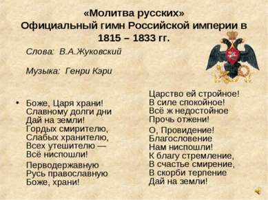 «Молитва русских» Официальный гимн Российской империи в 1815 – 1833 гг. Слова...