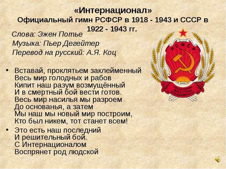 «Интернационал» Официальный гимн РСФСР в 1918 - 1943 и СССР в 1922 - 1943 гг....