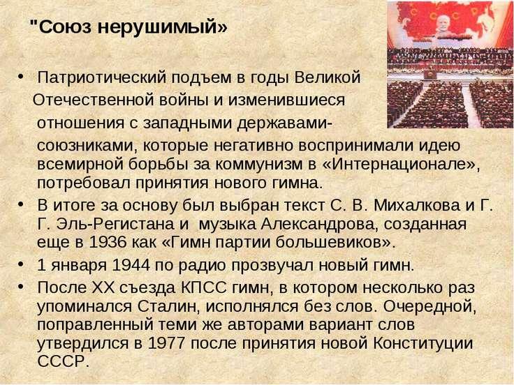 """""""Союз нерушимый» Патриотический подъем в годы Великой Отечественной войны и и..."""
