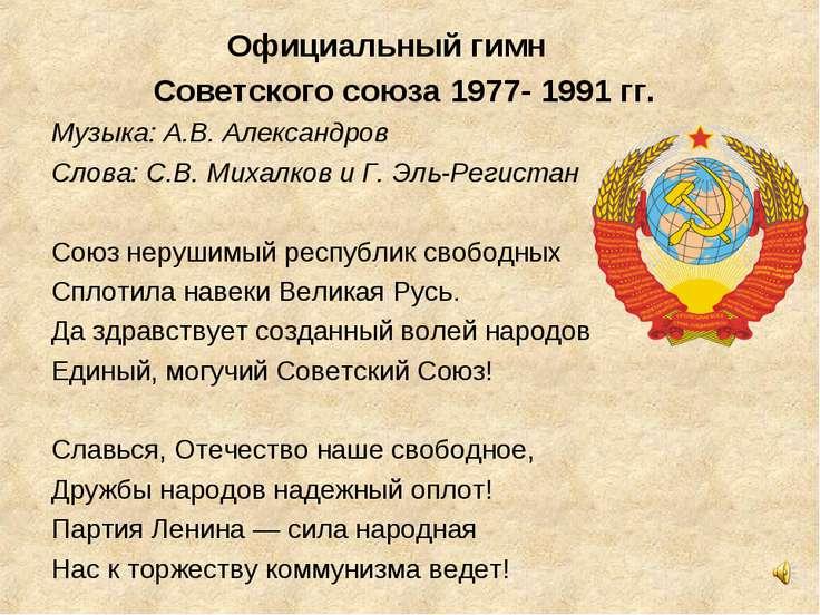 Официальный гимн Советского союза 1977- 1991 гг. Музыка: А.В. Александров Сло...