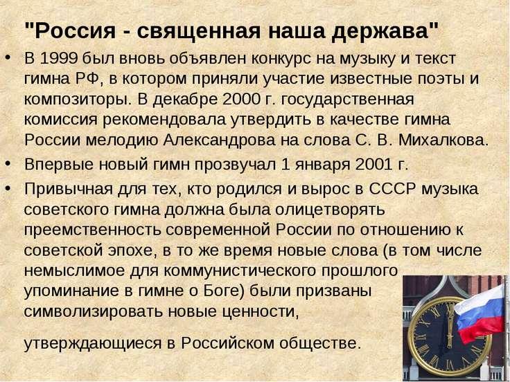 """""""Россия - священная наша держава"""" В 1999 был вновь объявлен конкурс на музыку..."""