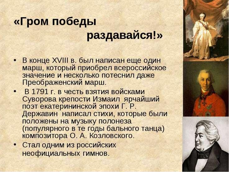 «Гром победы раздавайся!» В конце XVIII в. был написан еще один марш, который...