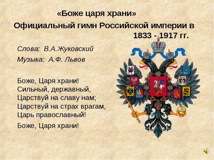 «Боже царя храни» Официальный гимн Российской империи в 1833 - 1917 гг. Слов...