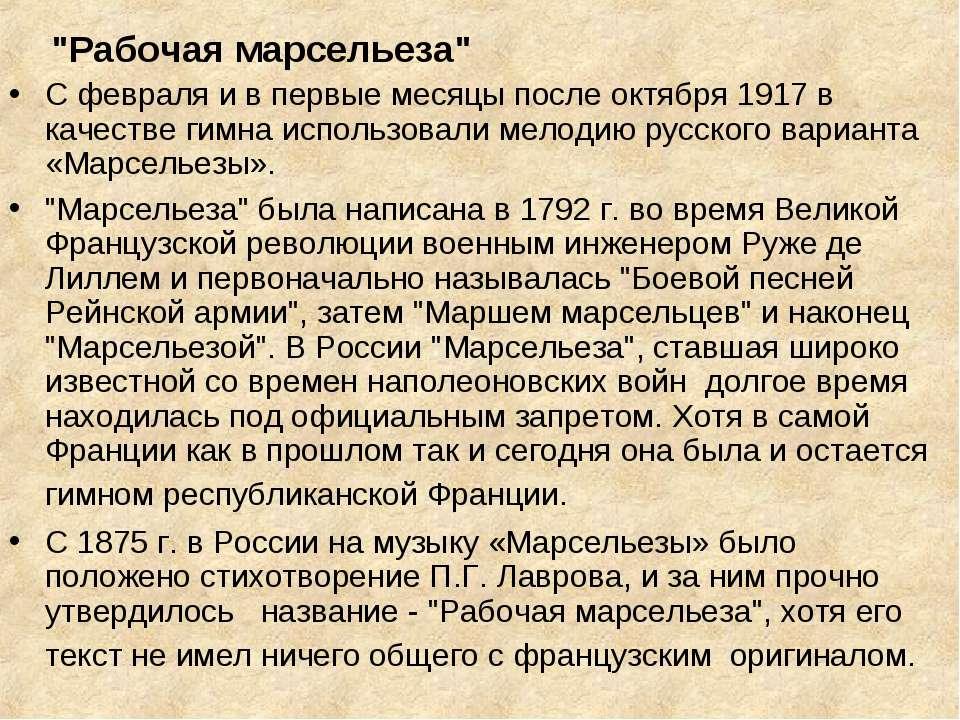 """""""Рабочая марсельеза"""" С февраля и в первые месяцы после октября 1917 в качеств..."""