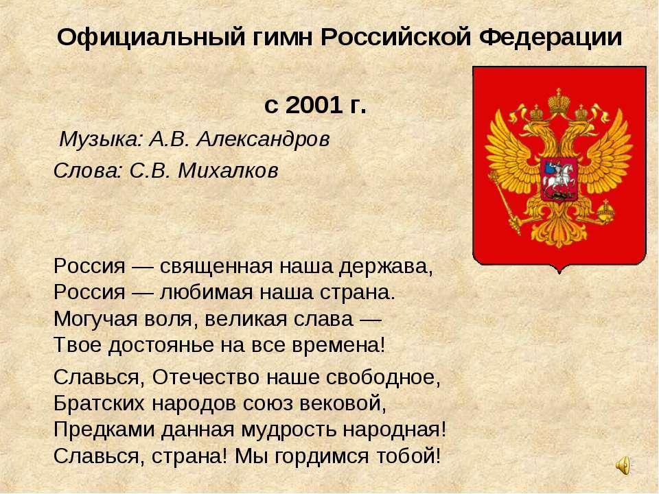 Официальный гимн Российской Федерации с 2001 г. Музыка: А.В. Александров Слов...