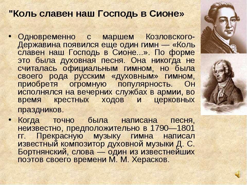 """""""Коль славен наш Господь в Сионе» Одновременно с маршем Козловского-Державина..."""