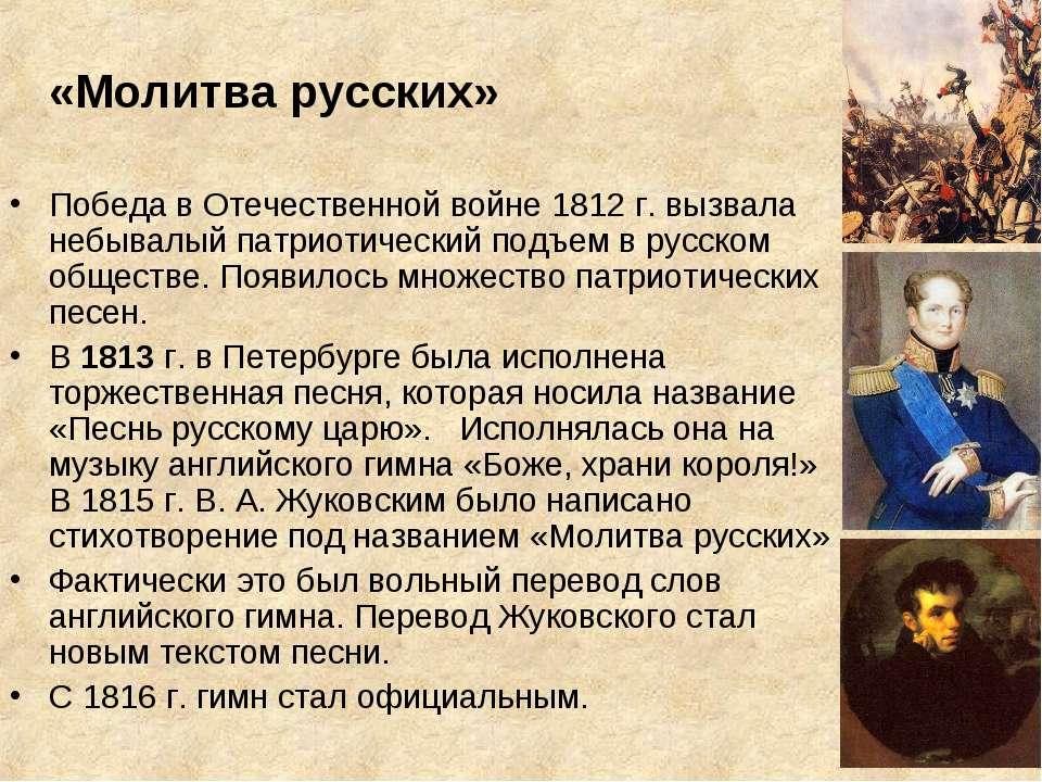 «Молитва русских» Победа в Отечественной войне 1812 г. вызвала небывалый патр...