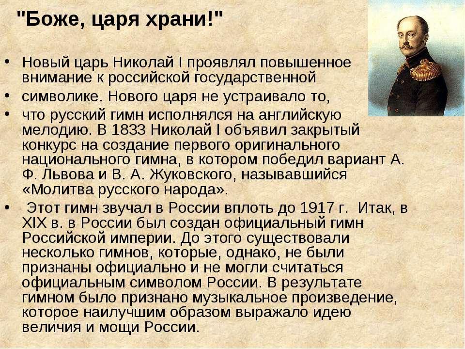 """""""Боже, царя храни!"""" Новый царь Николай I проявлял повышенное внимание к росси..."""