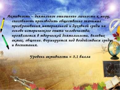 Активность – деятельное отношение личности к миру, способность производить об...