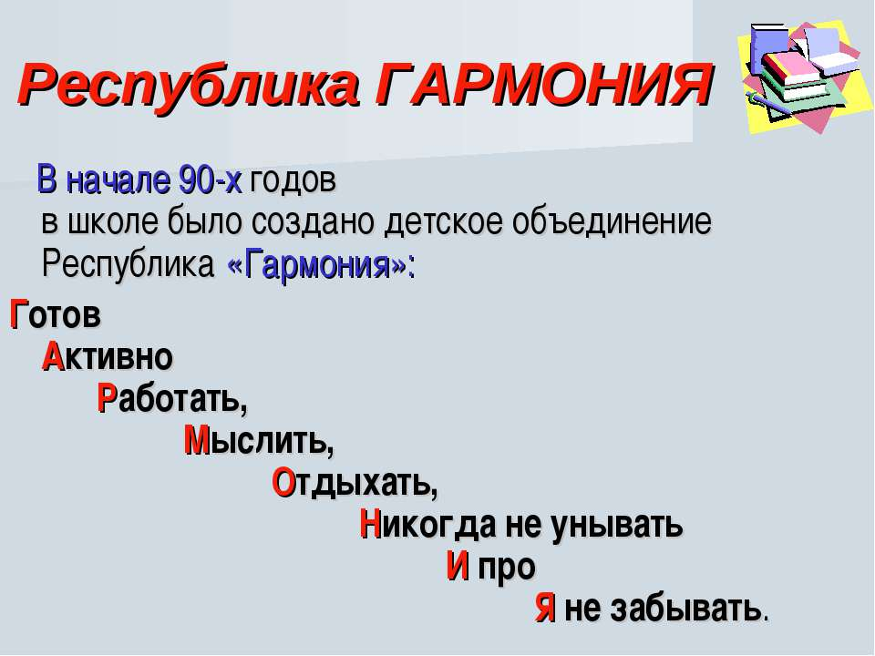 Республика ГАРМОНИЯ В начале 90-х годов в школе было создано детское объедине...