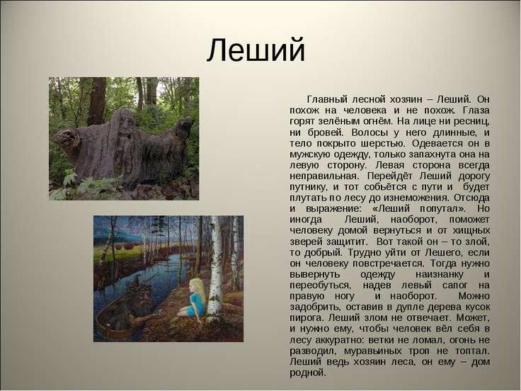 Леший Главный лесной хозяин – Леший. Он похож на человека и не похож. Глаза г...