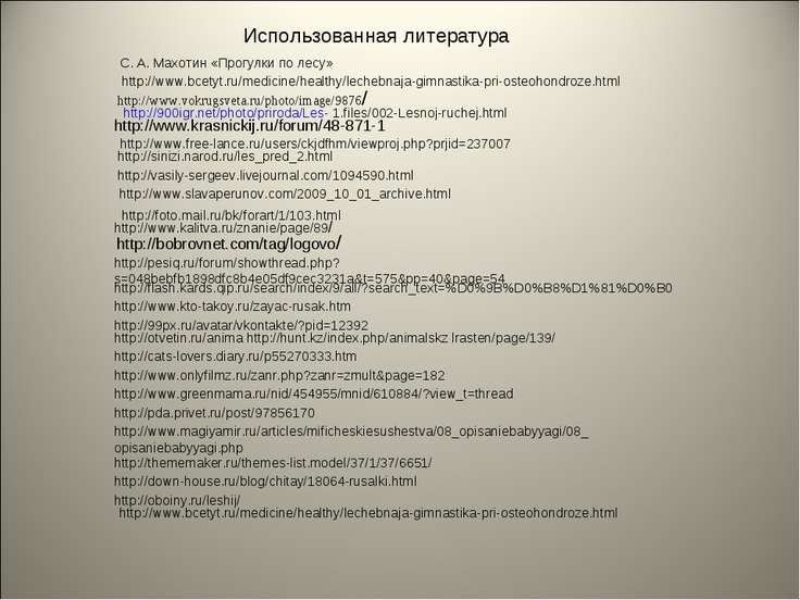 http://www.krasnickij.ru/forum/48-871-1 http://900igr.net/photo/priroda/Les- ...