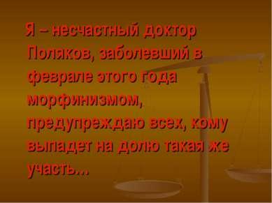 Я – несчастный доктор Поляков, заболевший в феврале этого года морфинизмом, п...