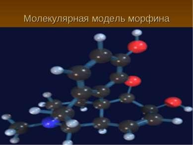 Молекулярная модель морфина