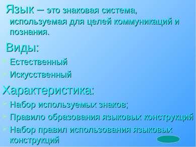 Язык – это знаковая система, используемая для целей коммуникаций и познания. ...