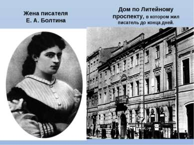 Жена писателя Е. А. Болтина Дом по Литейному проспекту, в котором жил писател...