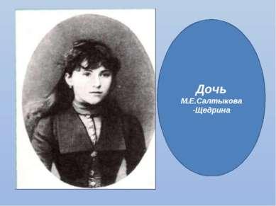 Дочь М.Е.Салтыкова -Щедрина