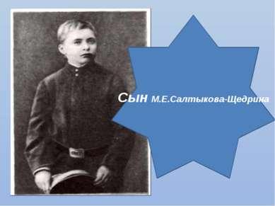 Сын М.Е.Салтыкова-Щедрина