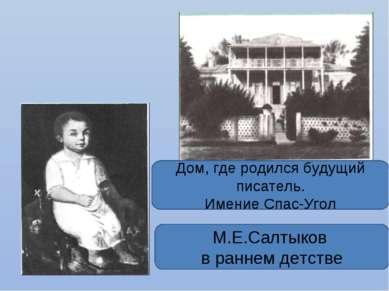Дом, где родился будущий писатель. Имение Спас-Угол М.Е.Салтыков в раннем дет...
