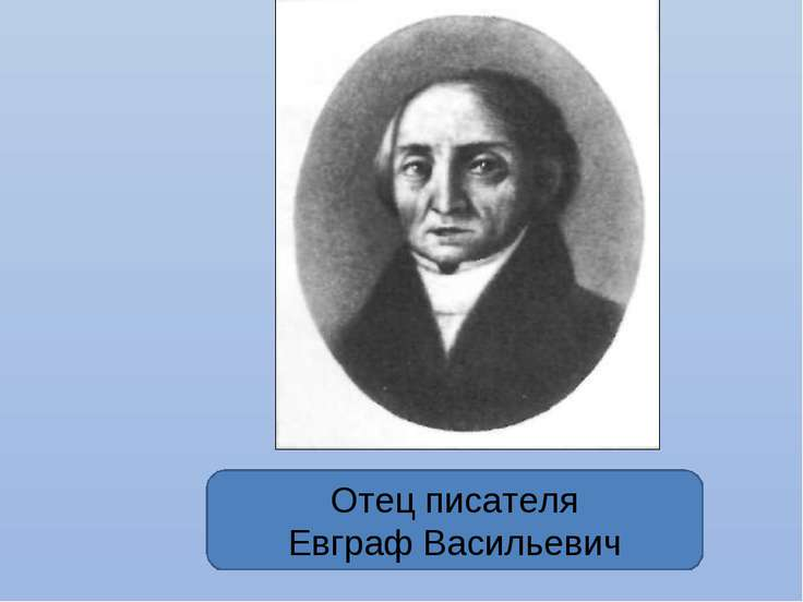 Отец писателя Евграф Васильевич