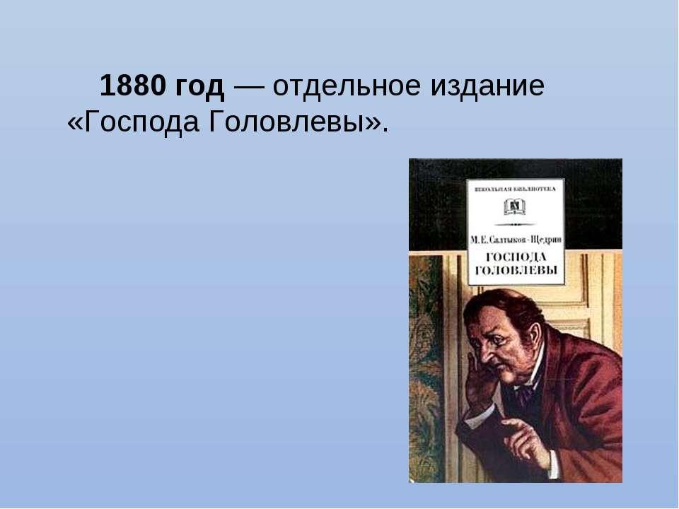 1880год— отдельное издание «Господа Головлевы».