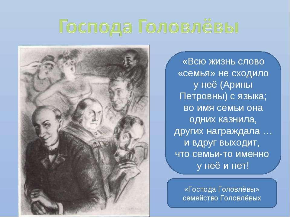 «Всю жизнь слово «семья» не сходило у неё (Арины Петровны) с языка; во имя се...