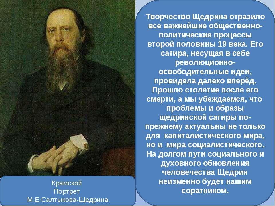 Крамской Портрет М.Е.Салтыкова-Щедрина Творчество Щедрина отразило все важней...