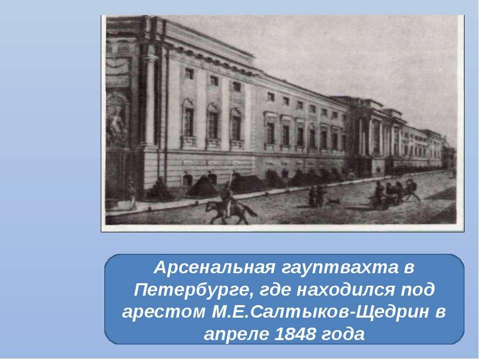 Арсенальная гауптвахта в Петербурге, где находился под арестом М.Е.Салтыков-Щ...