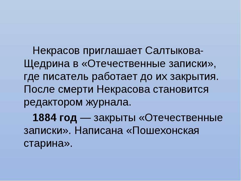 Некрасов приглашает Салтыкова-Щедрина в «Отечественные записки», где писатель...