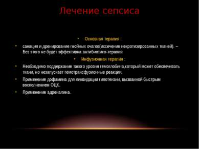 Основная терапия : санация и дренирование гнойных очагов(иссечение некротизир...