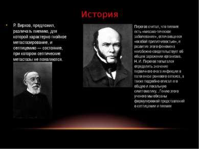 Р. Вирхов, предложил, различать пиемию, для которой характерно гнойное метаст...