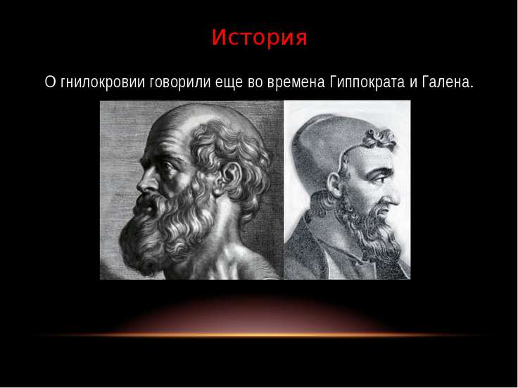 История О гнилокровии говорили еще во времена Гиппократа и Галена.