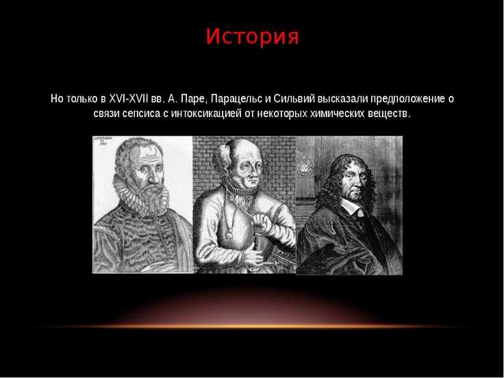 Но только в XVI-XVII вв. А. Паре, Парацельс и Сильвий высказали предположение...