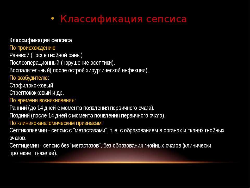 Классификация сепсиса Классификация сепсиса По происхождению: Раневой (после ...