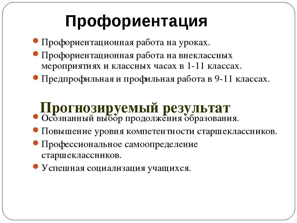 Профориентация Профориентационная работа на уроках. Профориентационная работа...