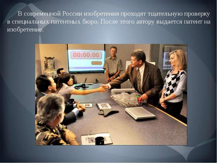 В современной России изобретения проходят тщательную проверку в специальных п...