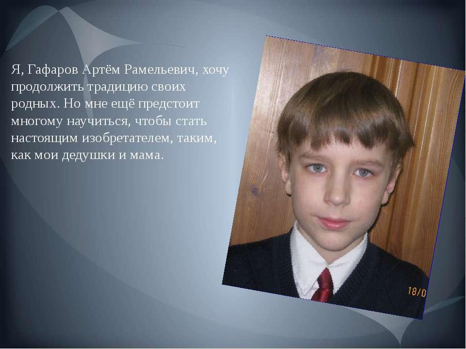 Я, Гафаров Артём Рамельевич, хочу продолжить традицию своих родных. Но мне ещ...