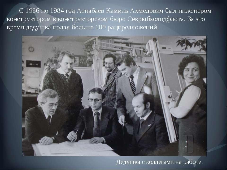 С 1966 по 1984 год Атнабаев Камиль Ахмедович был инженером-конструктором в ко...