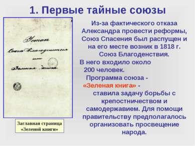 1. Первые тайные союзы Из-за фактического отказа Александра провести реформы,...