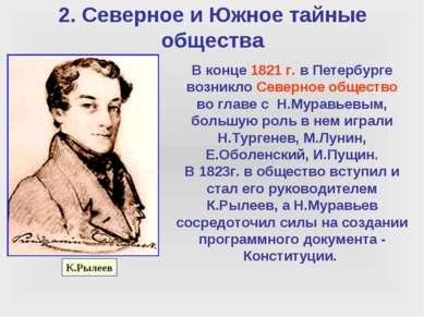2. Северное и Южное тайные общества В конце 1821 г. в Петербурге возникло Сев...
