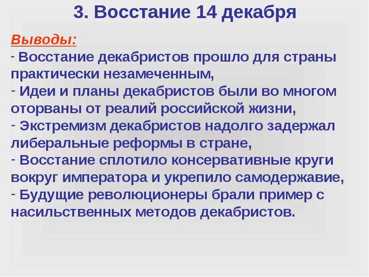 3. Восстание 14 декабря Выводы: Восстание декабристов прошло для страны практ...