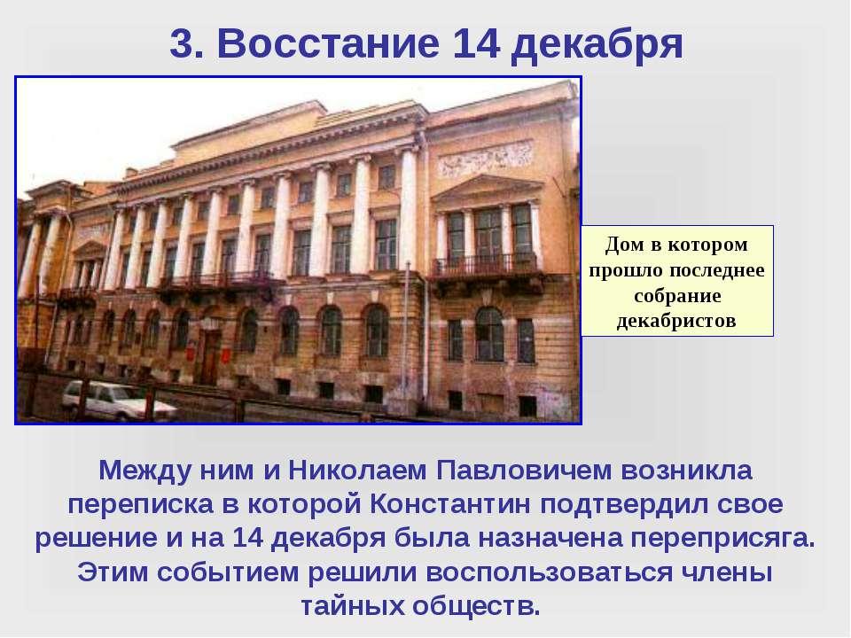 3. Восстание 14 декабря Между ним и Николаем Павловичем возникла переписка в ...
