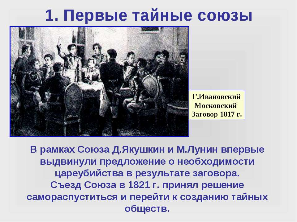 1. Первые тайные союзы В рамках Союза Д.Якушкин и М.Лунин впервые выдвинули п...