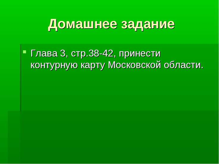 Домашнее задание Глава 3, стр.38-42, принести контурную карту Московской обла...