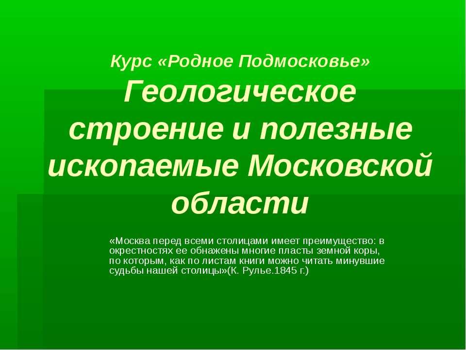 Курс «Родное Подмосковье» Геологическое строение и полезные ископаемые Москов...
