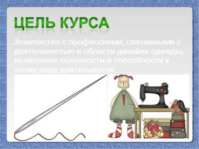 Знакомство с профессиями, связанными с деятельностью в области дизайна одежды...